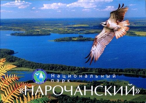 Национальный парк нарочанский