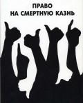 Россияне считают, что следует вернуться к применению смертной казни