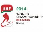 Чемпионат мира по хоккею 2014 все таки пройдет в Минске