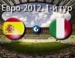 Италия и Испания сыграли вничью на Евро 2012