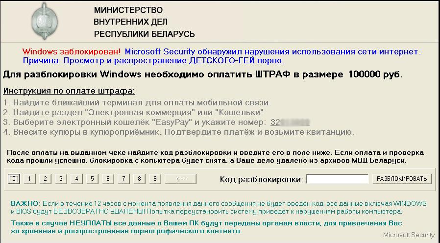Разблокировка windows мвд порно через терминал
