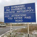 Плату за проезд по дорогам Беларуси практически приравняют к европейским ценам