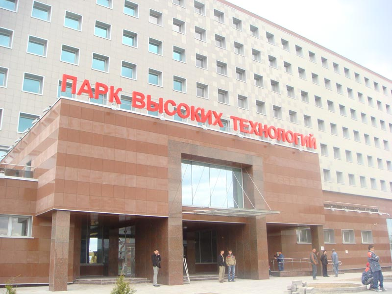 Парк высоких технологий