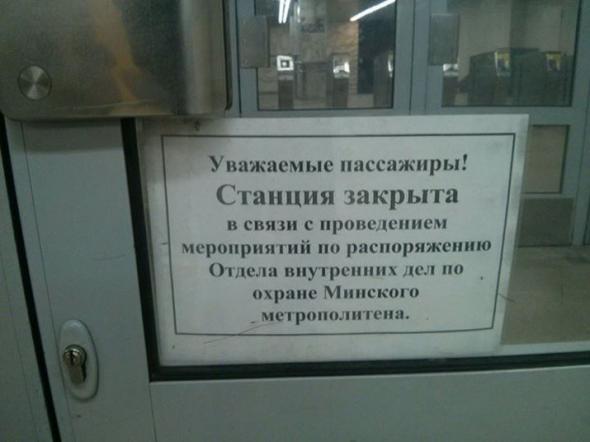 объявление в метро