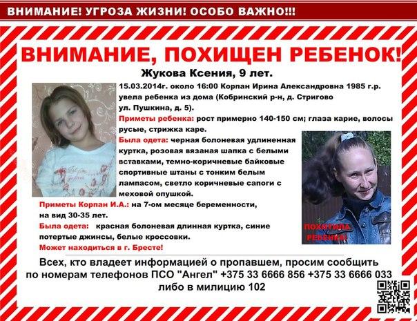 похищена Ксения Жукова