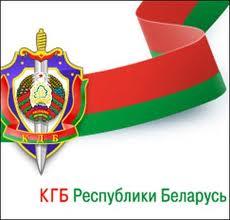 КГБ Беларуси