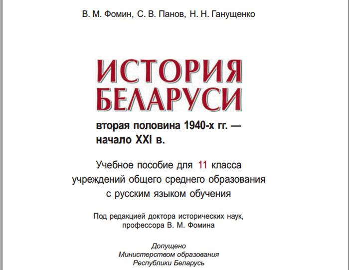 2018 история класс учебник фомин 11 беларуси решебник