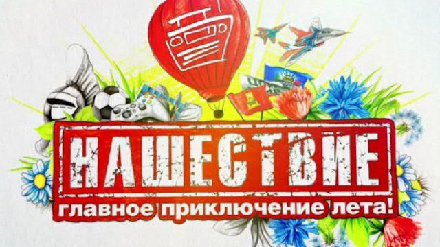 """Логотип фестиваля """"Нашествие"""""""