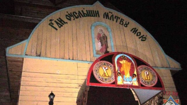 пожар в Свято-Ильинском храме