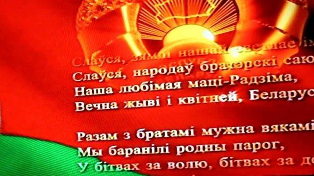 Гимн Беларуси