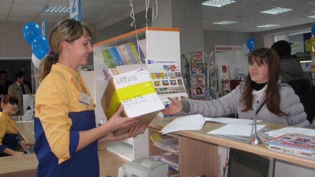 Выдача посылки на почте