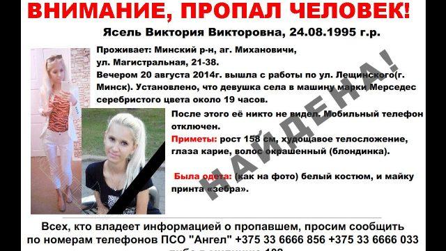 найдено тело Виктории Ясель