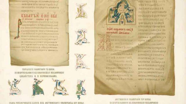 Фрагменты Туровского Евангелия