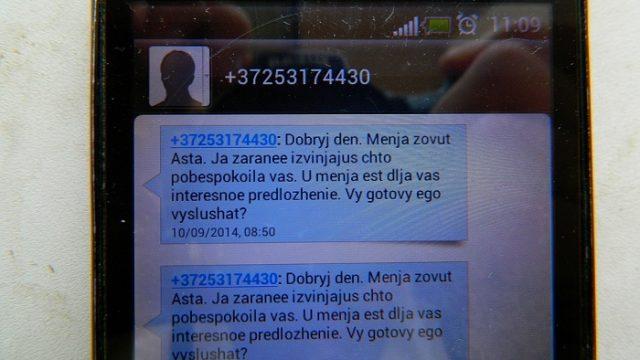Странный СМС