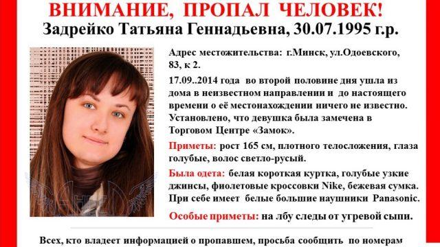 пропала Татьяна Задрейко