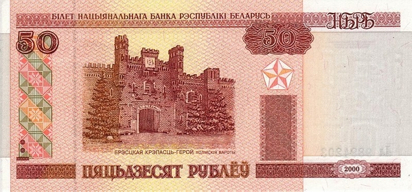 банкнота 50 бел. рублей