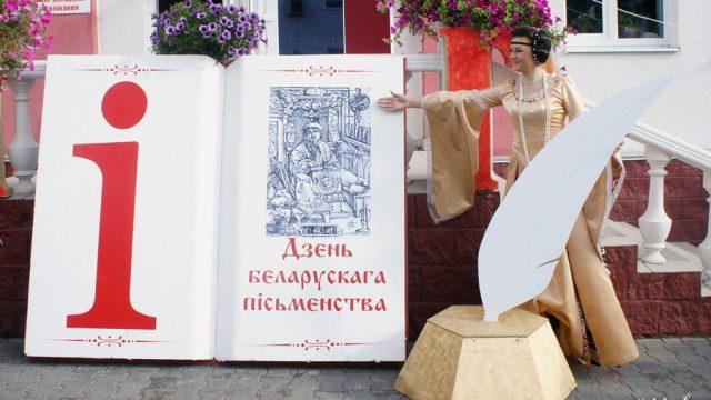День белорусской письменности