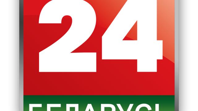 """Запрет на """"Беларусь 24"""""""