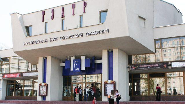 Театр белорусской драматургии
