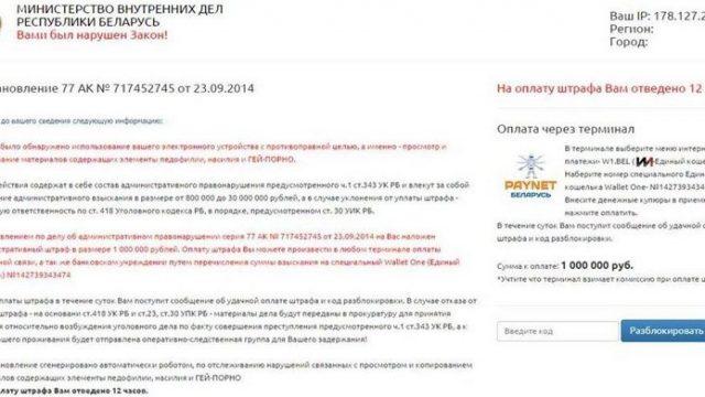 МВД про интернет - мошенников