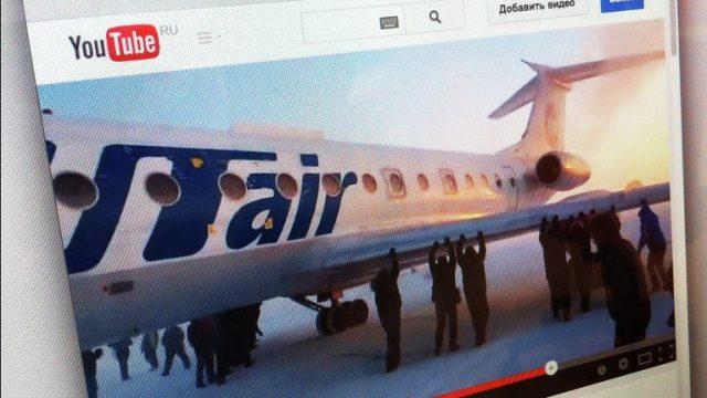 пассажиры толкают самолёт
