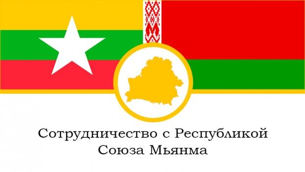 Флаги Беларуси и Мьянмы
