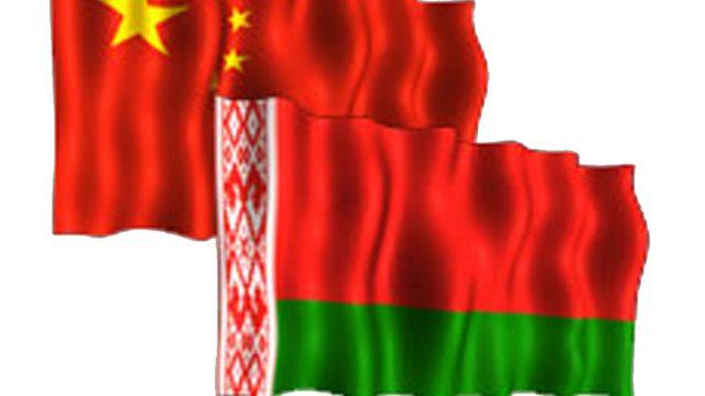 Сотрудничество Беларуси и Китая