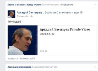 вирус в Фейсбуке