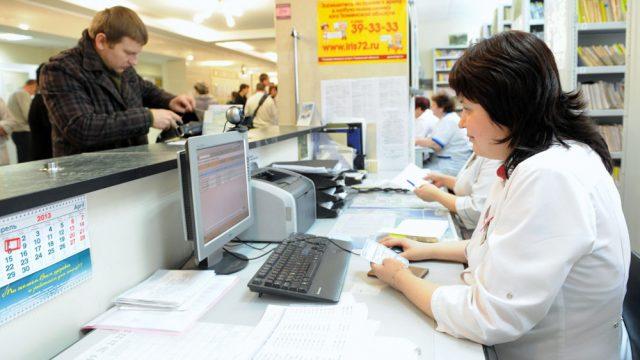 в регистратуре поликлиники