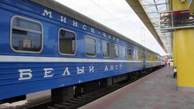 поезд Минск-Киев