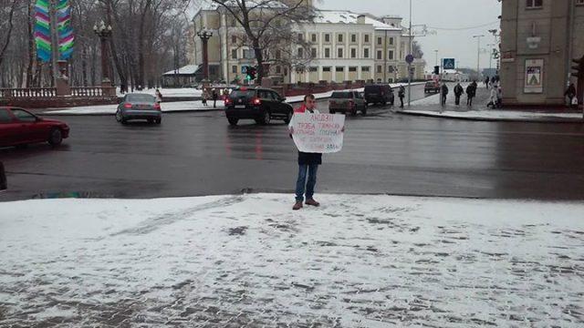 Пикет в Минске