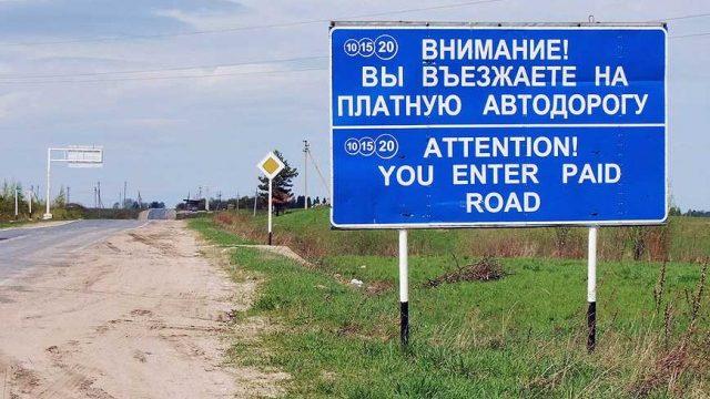 Платные дороги Беларуси