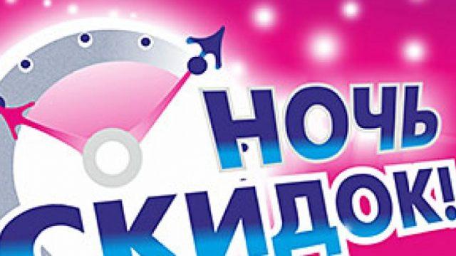 Ночь скидок в Беларуси