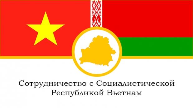 Беларусь - Вьетнам