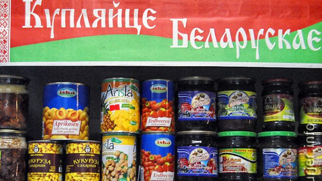 Белорусские товары