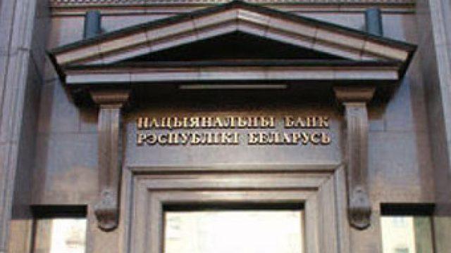 Нацбанк Беларуси