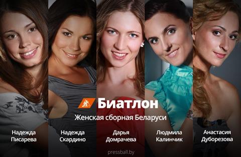 белорусские биатлонистки