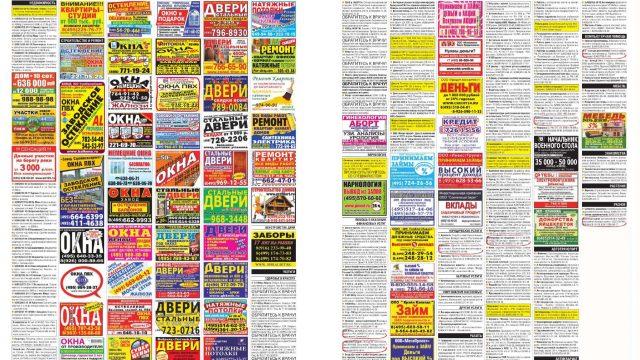 рекламные объявления