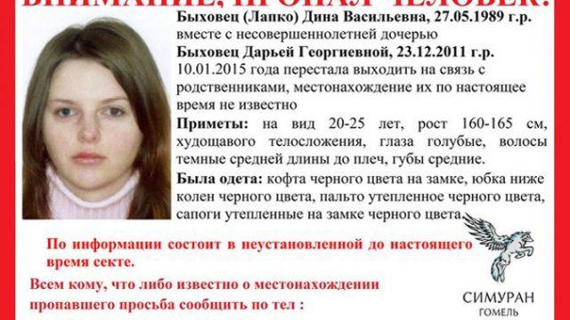 В Гомеле пропала женщина с 3-летним ребенком, которая вступила в секту