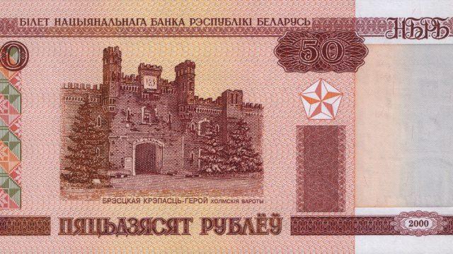 50-рублевые купюры