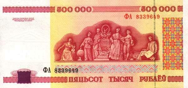 Belarus-500000BYR-rev