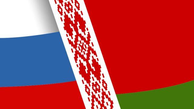 План России и Беларуси