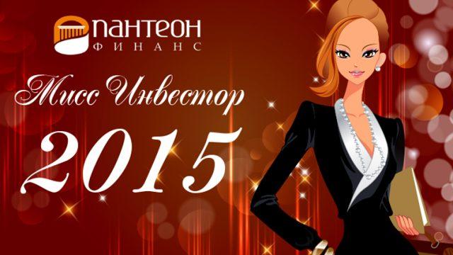 «Мисс Инвестор 2015»