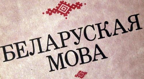 Географию и историю Беларуси будут изучать на родном языке