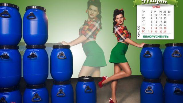 «Белоруснефть» выпустила календарь с красивыми девушками