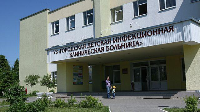 городская детская инфекционная клиническая больница минска