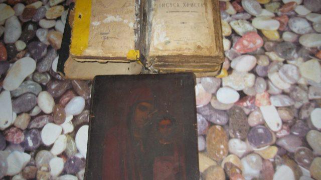 Библия и икона