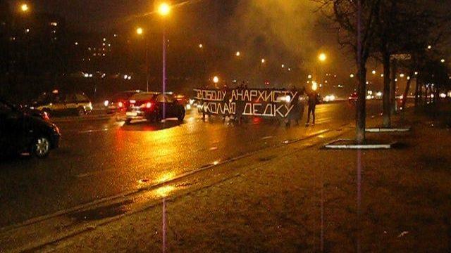 анархисты перекрыли дорогу