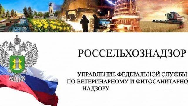Россельхознадзор про Беларусь