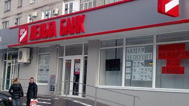 Дельта Банк лишили лицензии